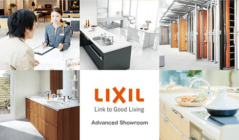 お客様の笑顔のために<br>LIXILショールーム