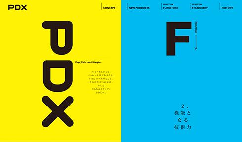 「紙」の世界観を、<br>Webでどう膨らませるのか。<br>「Plus Design X(PDX)」