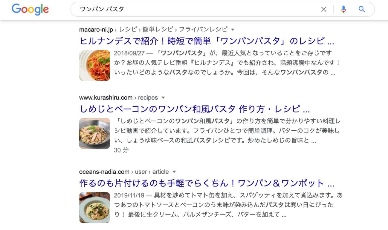 「ワンパン パスタ」の検索結果